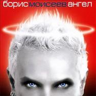 Борис Моисеев – «Ангел»