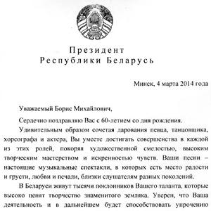 Бориса Моисеева с юбилеем поздравил Александр Лукашенко!