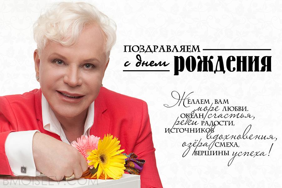 borismoiseev61