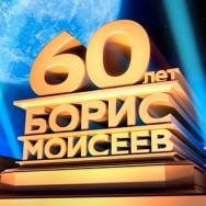 Юбилейное шоу Бориса Моисеева – «YOUБИЛЕЙ». ТВ-версия